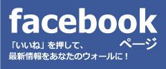JAO-HCBのFacebookページへ