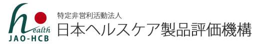 特定非営利活動法人日本ヘルスケア製品評価機構